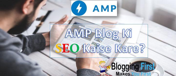 AMP Blog ki SEO Kaise kare