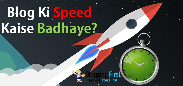 blog ki speed kaise badhaye