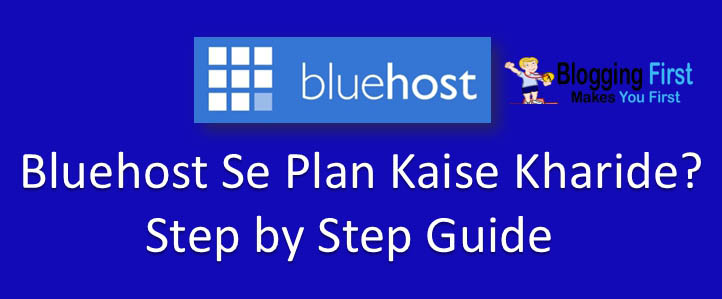 Bluehost Se Plan Kaise Kharide