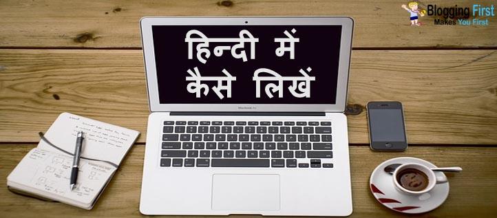hindi me kaise type kare