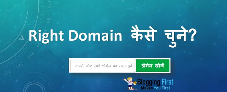 how to choose right domain