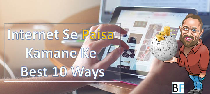 internet se paisa kamane ke best 10 ways