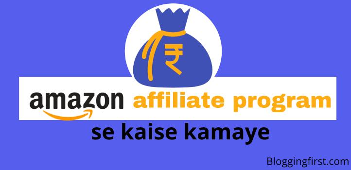 amazon affiliate program se kaise kamaye
