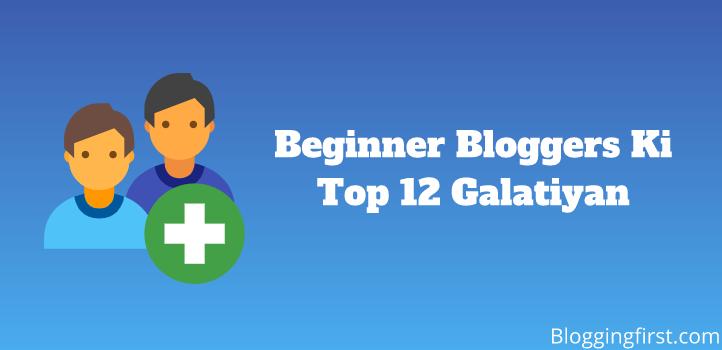 beginner bloggers ki top 12 galatiyan
