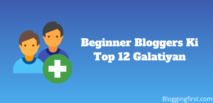 beginner bloggers ki top 12 mistakes