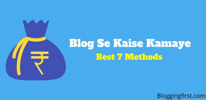 Blog Se Kaise Kamaye ? Best 7 Tarike