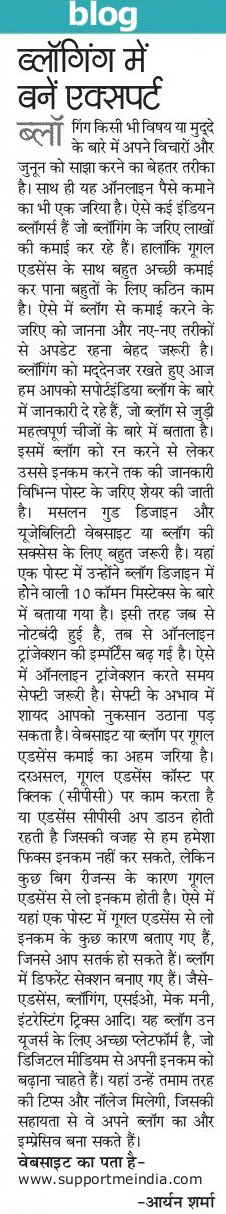 Indore-patrika-mention-Supportmeindia-blog