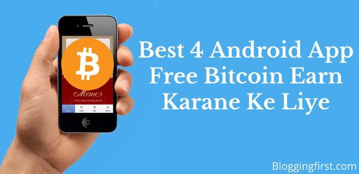 best 4 android app free bitcoin earn karane ke liye