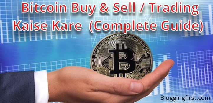 bitcoin buy sell kaise kare