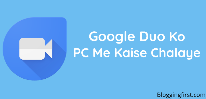 google duo ko pc me kaise chalaye