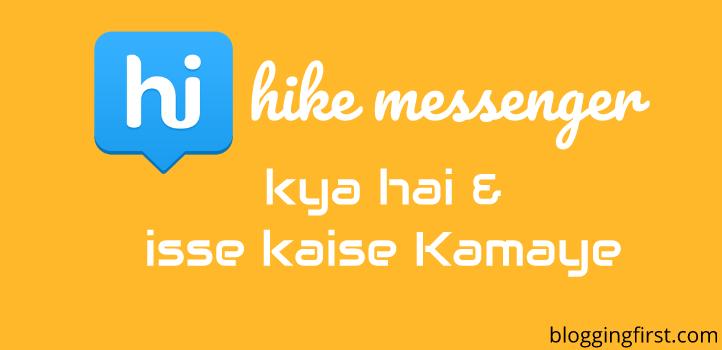 hike messenger kya & kaise kamaye