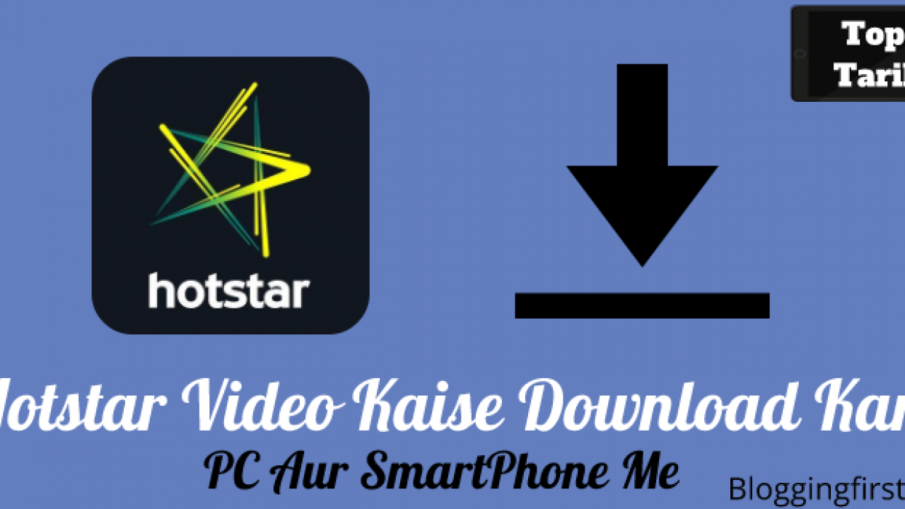 Hotstar Video Movies Download Kaise Kare [Best 3 Tarika 2019]