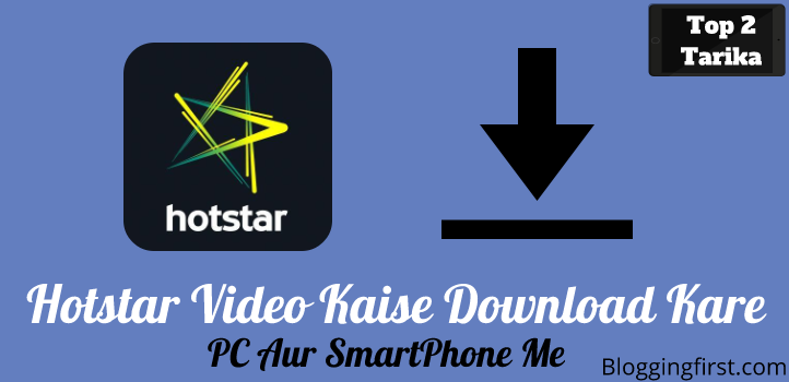 hotstar video kaise download kare
