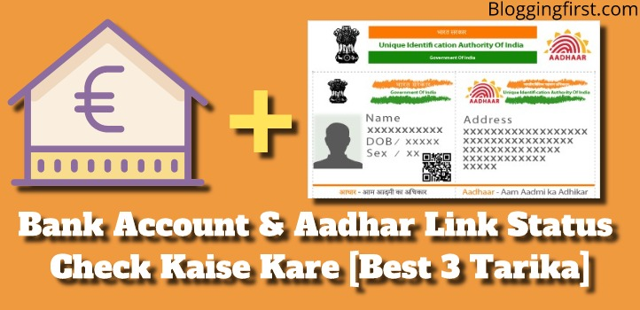 Aadhar Card Se Bank Account Linking Status Kaise Check Kare