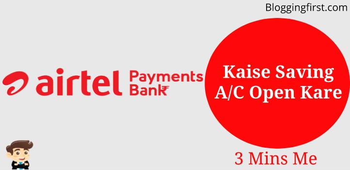 airtel saving acount kaise open kare