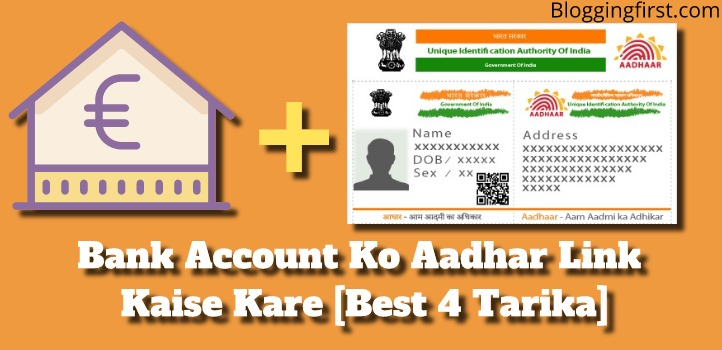 bank account ko aadhar se kaise link kare