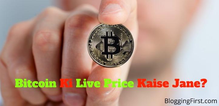 bitcoin ki live price kaise jane
