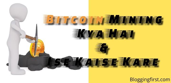bitcoin mining kya hai