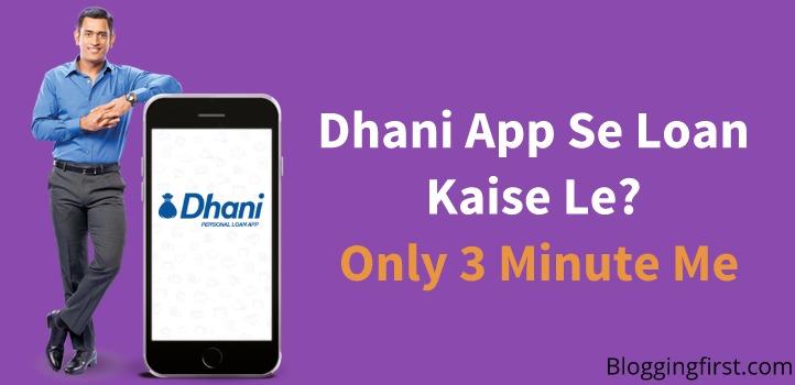 dhani app se loan kaise le