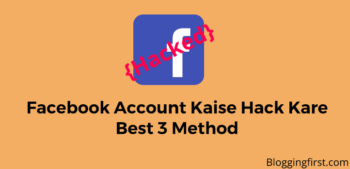 Facebook Account Hack Kaise Kare[🤑3 Easy Way 100% work Mobile Se]