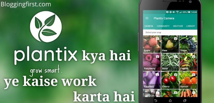 plantix app kya hai