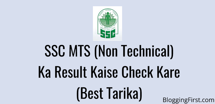 ssc mts non technical ka result kaise check kare