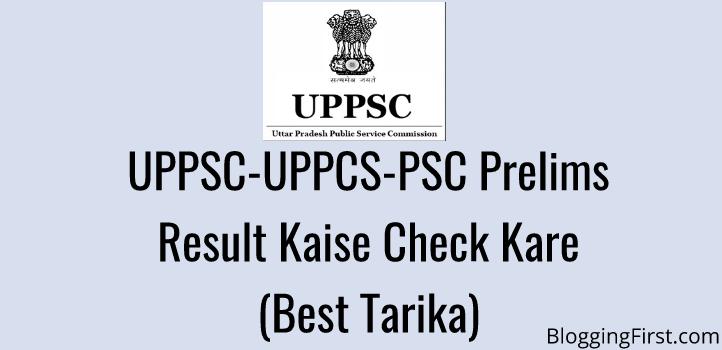 uppsc result kaise check kare
