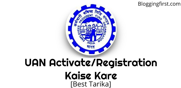 UAN activate registration kaise kare