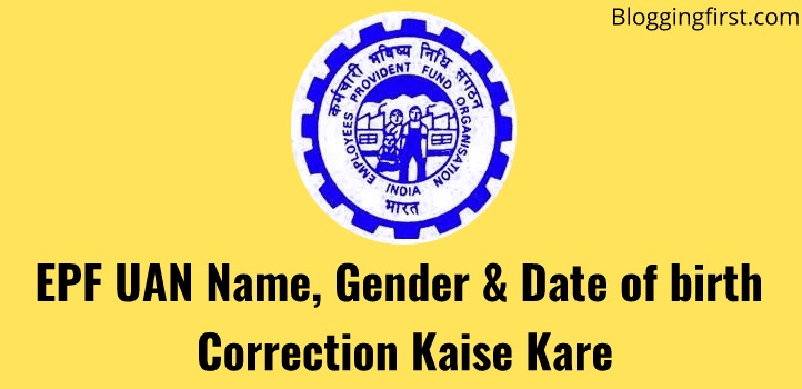 efp uan name, gender and date of birth correction kaise kare