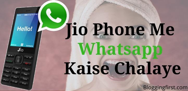 jio phone me whatsapp download install kaise kare