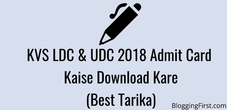 KVS LDC & UDC Admit Card 2018 Kaise Download Kare