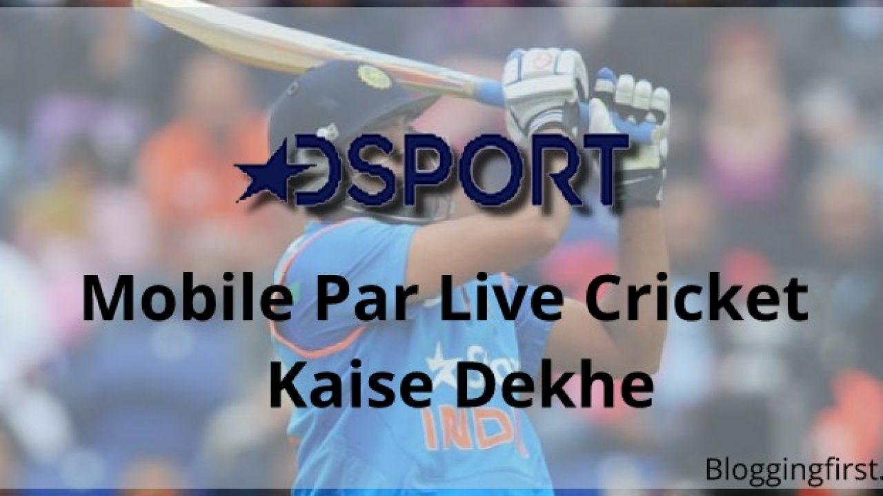 D Sport Par Live Cricket Match Kaise Dekhe[Mobile Per