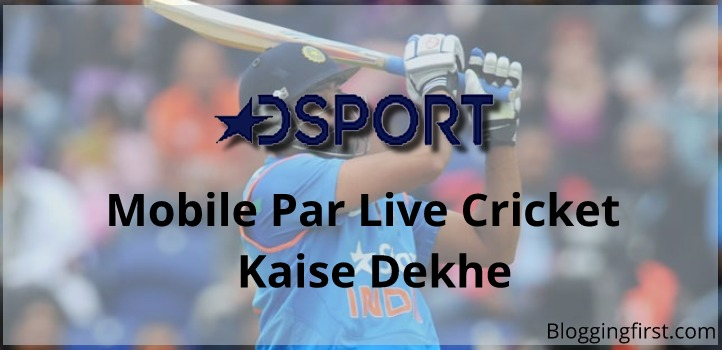 Rishtey Cineplex Par Live Cricket Kaise Dekhe [Mobile Per] [Best 3 Ways]