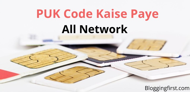 PUK Code Kaise Khole/Paye[100% Working][SIM Lock Khole][All Network]