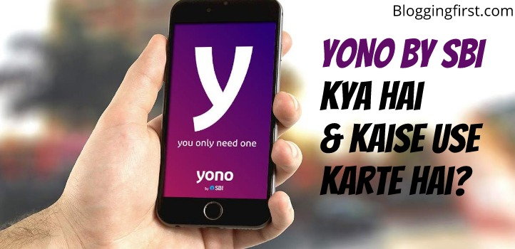 yono by sbi kya hai kaise use kare