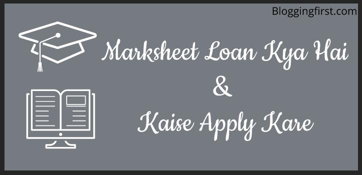 Marksheet Loan Kaise Le [🤑 Best Tarika 2019 10/12th Marksheet]