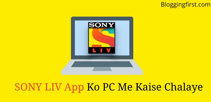 sony liv app ko pc me kaise chalaye