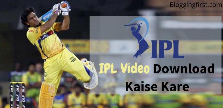 ipl video download kare
