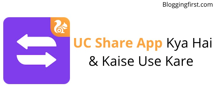 UC Share App Kya Hai & Kaise Use Kare [Full Guide With Pic]