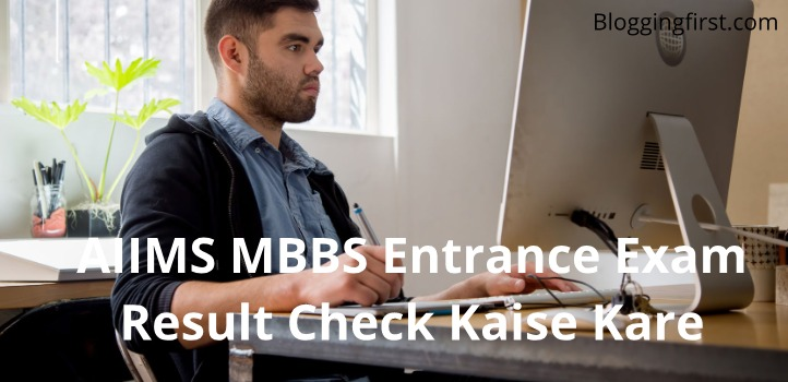 aiims mbbs entrance exam result check kaise kare