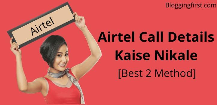 Airtel Call Details Kaise Nikale [Best 2 Method]