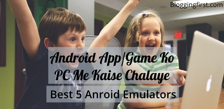 android app game ko pc me kaise chalaye