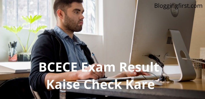 bcece exam result kaise check kare