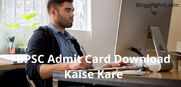 bpsc admit card download kaise kare