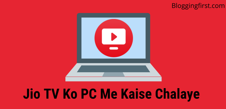 jio tv ko pc me kaise chalaye