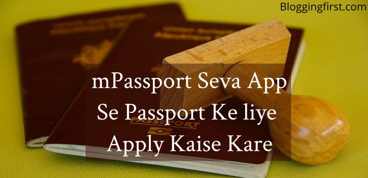 mpassport seva app se passport ke liye apply kaise kare