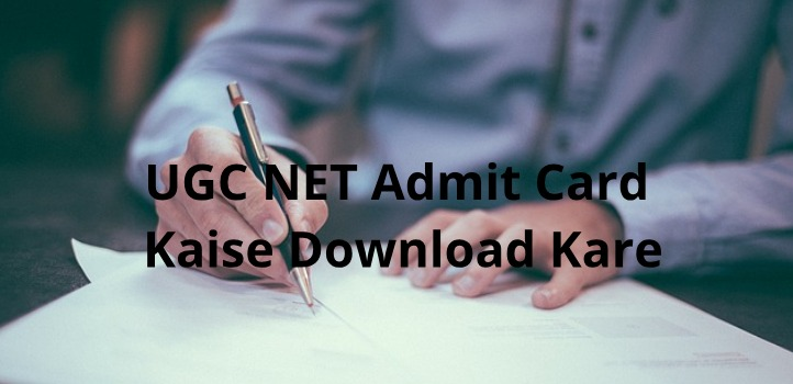 ugc net admit card download kaise kare
