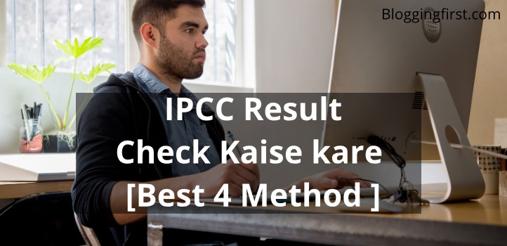 ipcc result kaise check kare