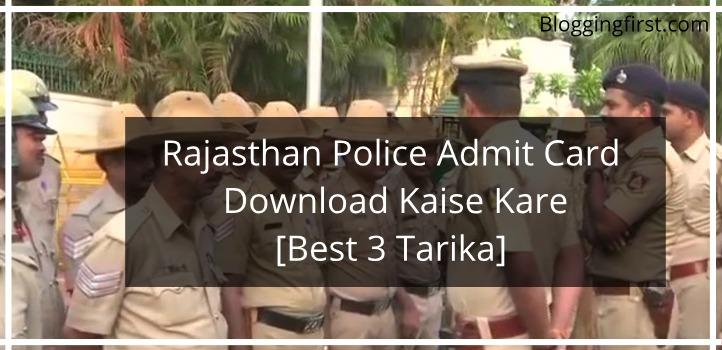 Rajasthan Police Admit Card 2018 Download Kaise Kare