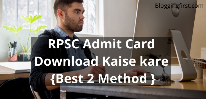 RPSC Admit Card 2018 Download Kaise Kare